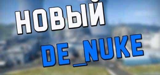 Раскидка нового de_Nuke в CS:GO