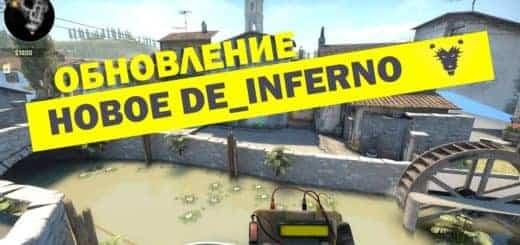 Новое Inferno в CS:GO